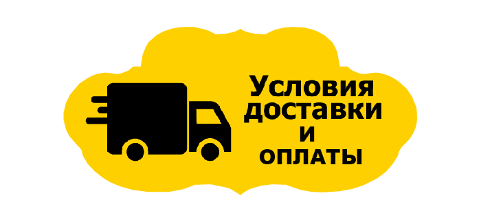 Оплата и доставка меховых изделий магазином Шкуркин.ру